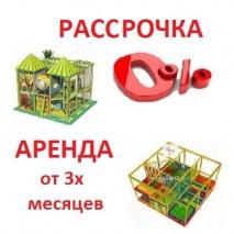 В РАССРОЧКУ-В АРЕНДУ